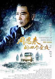电影周恩来在上海_电影《周恩来的四个昼夜》在湖北省热映--党史频道-人民网