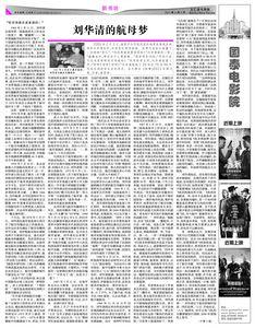 1970年下达建造航母令的中央首长是林彪