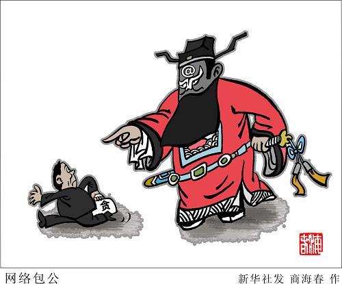 漫画:网络包公