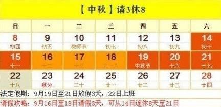 2013年中秋节放假安排及请假全攻略 争取更多假期