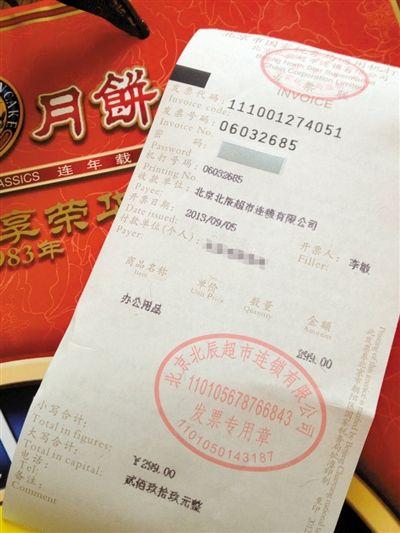 """昨日中午,记者在北辰购物中心购买一盒月饼,开具的发票上商品名称为""""办公用品""""。新京报记者 李宁 摄"""
