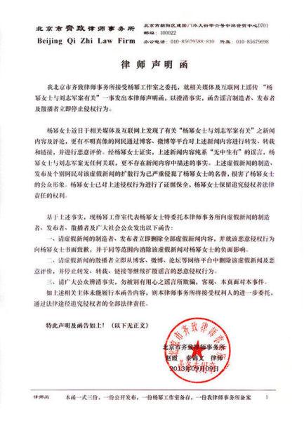 杨幂否认被刘志军潜规则 曝其心酸成功史--时尚