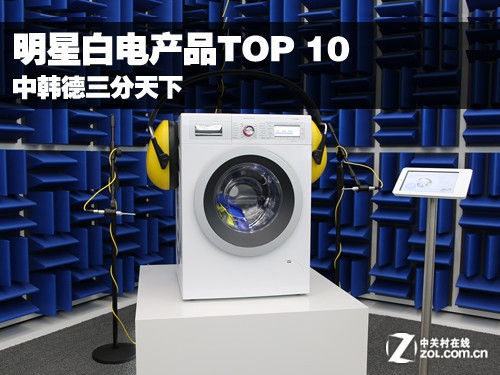 中韩德三分天下 明星白电产品TOP 10