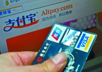 信用卡手续费 支付宝1%