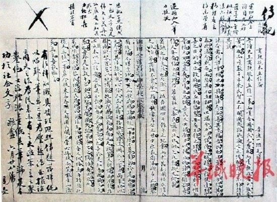 毛泽东学生时代作文《商鞅徙木立信论》