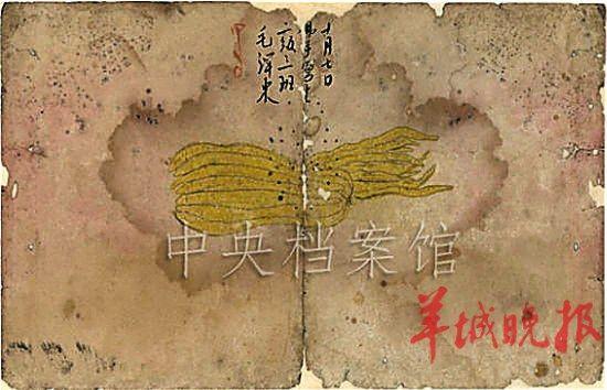 毛泽东学生时代图画作业:佛手写生