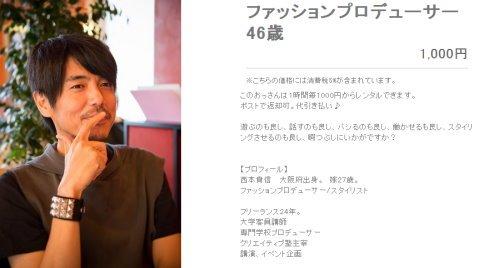 出租大叔服務1小時1000日元 日本公司吸引女消費者