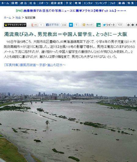上海小伙在日救起9岁男童 日本网民:中国人真