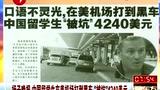 中国留学生在美机场打到黑车被坑