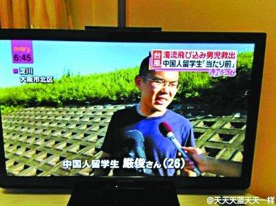中国留学生在日勇救落水儿童 日本网友致敬(图)