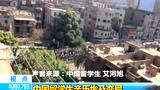 中国留学生亲历埃及变局:互联网不能正常使用