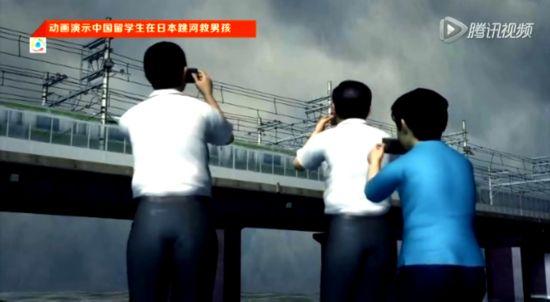 动画演示中国留学生在日本跳河救男孩截图