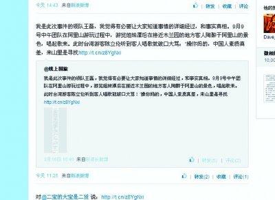大陆领队回应游客在台湾打人:唱山歌遭其辱骂