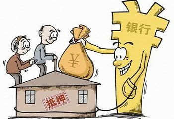 以房养老模式争议分化 地方政府被指热情更高 - 真忠 - luozheng.424.com的博客