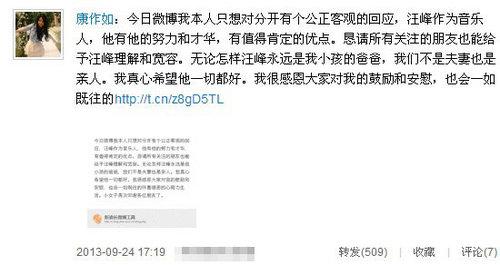 汪峰前妻揭离婚真相疑遭攻击 康作如私照曝神秘背景 内地 高清图片