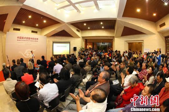 """""""中国美术家眼中的世界""""美术作品展在京举行"""