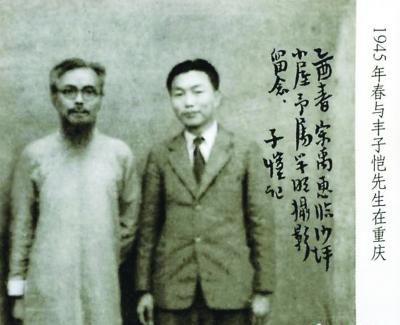 1945年夏宗禹与丰子恺(左)合影