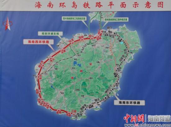 图为海南环岛铁路平面示意图(翻拍)。骆云飞摄
