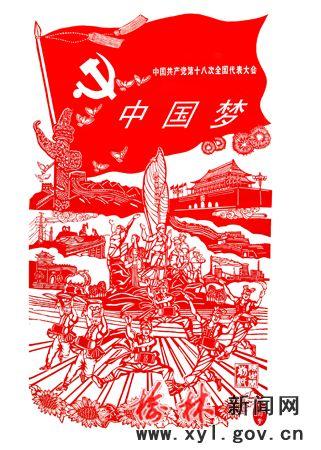 关于中国梦的剪纸_关于中国梦的简单剪纸_剪纸大全