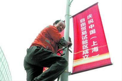 中国(上海)自贸试验区9月29日正式挂牌