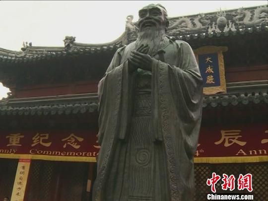 南京夫子庙雨中举行祭孔大典纪念孔子诞辰2564年