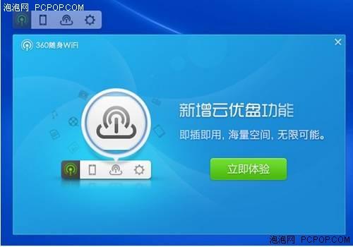 360隨身WiFi 2內置雲U盤功能