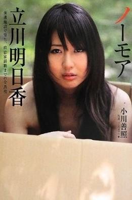 """日本""""最美女议员""""转行当女优"""