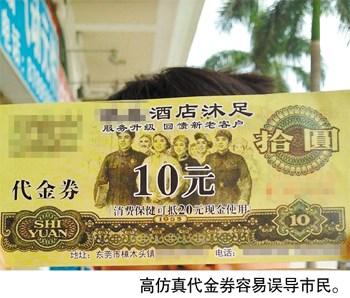 酒店为揽客街头派发旧版仿真纸币代金券(图)