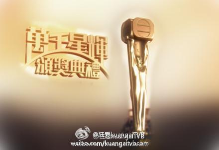 无线台庆颁奖礼12月16日举行