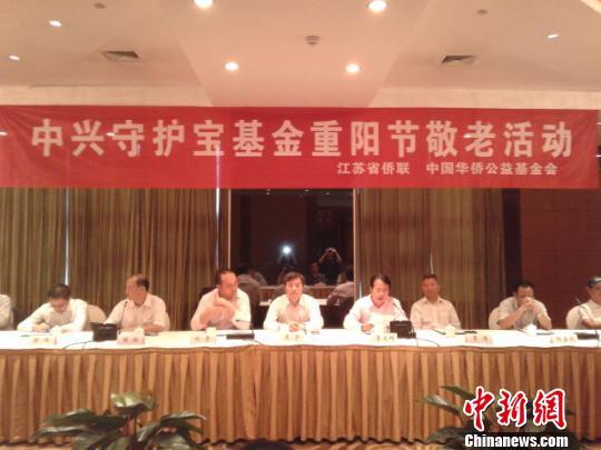 江苏侨联与中国华侨公益基金会举办重阳敬老活动