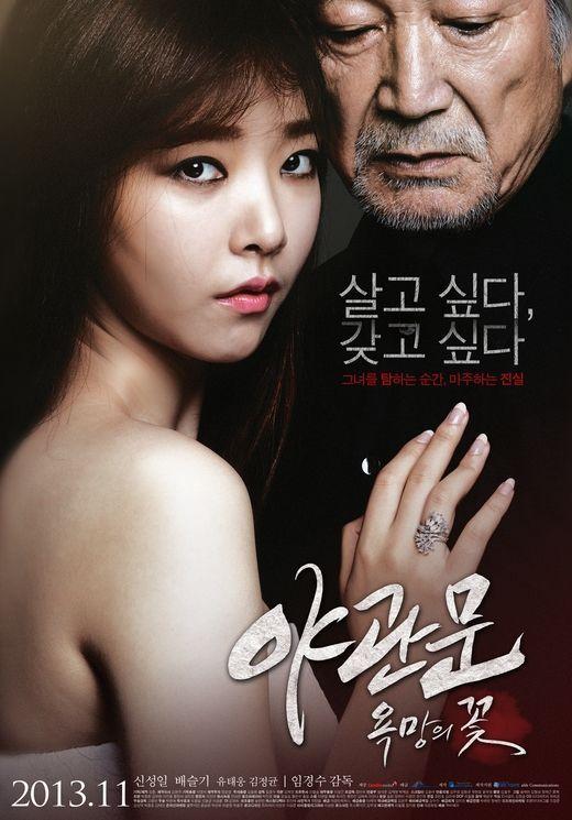 韩国76岁男演员与27岁女演员拍摄爱情电影
