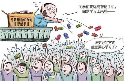 华西都市报:智手机,怎成洪水猛兽?(动态)漫画漫画下载图片