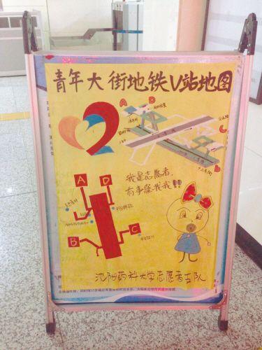 沈阳药科大学志愿者手绘漫画给地铁乘客指路