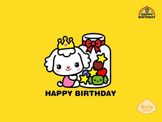 生日快乐4
