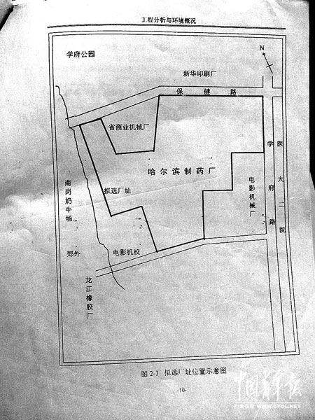 哈药总厂将污水厂向居民区推进200米 称不算变化