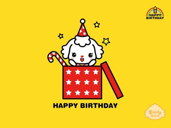 生日快乐2