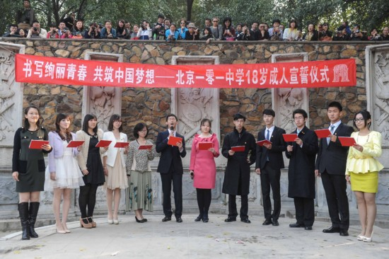 六百高中生圆明园内举行古装礼女孩高中穿梭哥伦拜恩成人图片