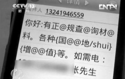 三大运营商被指发垃圾短信获利