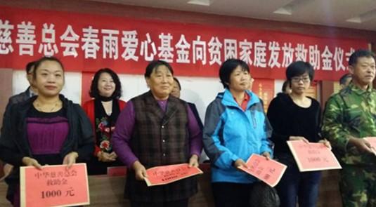 中华慈善总会在山东青岛开展扶贫爱心行动