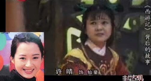 许晴12岁时出演《西游记》中的童女。
