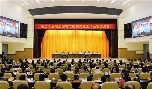 全国城市机关党建工作经验交流会在南宁开幕