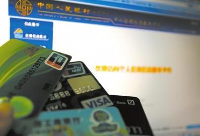 市民遭信用危机 不知信用卡欠23块办不了房贷