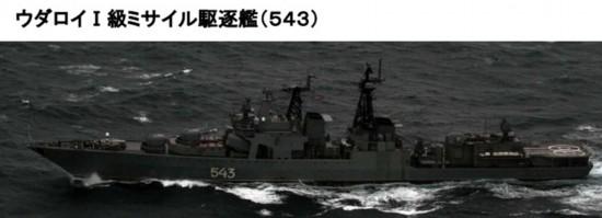 日本方面拍摄到的俄罗斯海军战舰