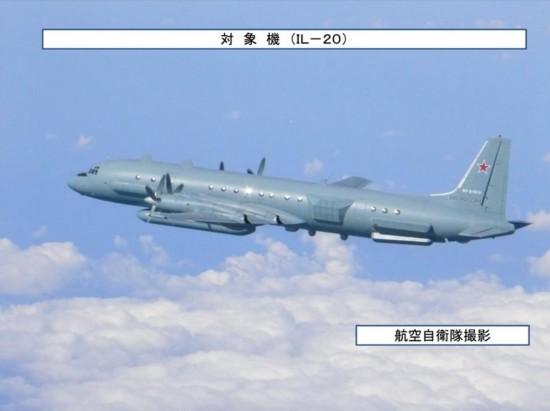 日本方面拍到的俄罗斯伊尔-20电子侦察机
