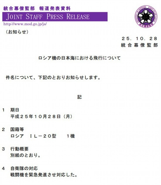 日本统合幕僚监部发布的消息称俄军一架伊尔-20电子侦察机在日本海上空贴近日本本岛飞行