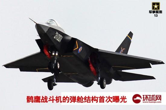 鹘鹰战斗机弹舱细节图曝光 载弹量或类似F35