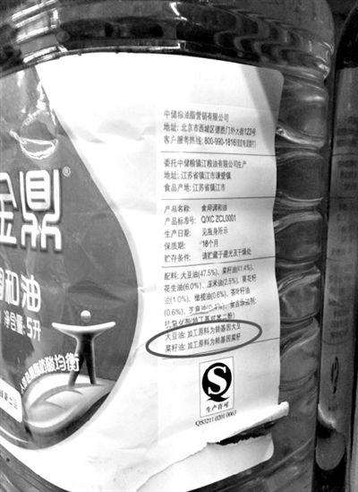 昨日,宣武门一超市内的两款调和油,均用小字标注转基因字样(圆圈内)。新京报记者 邓琦 摄