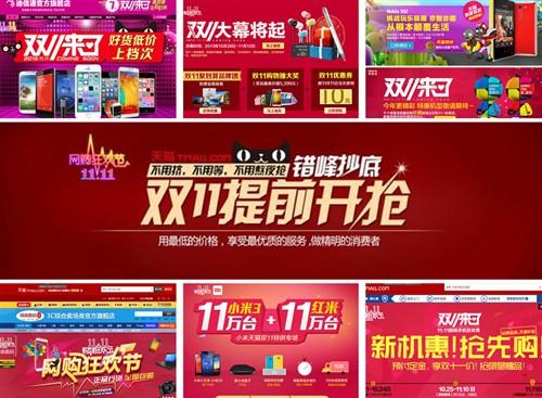 双11淘宝促销手机活动一览