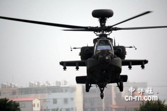 组图:台向美购阿帕奇直升机亮相展示