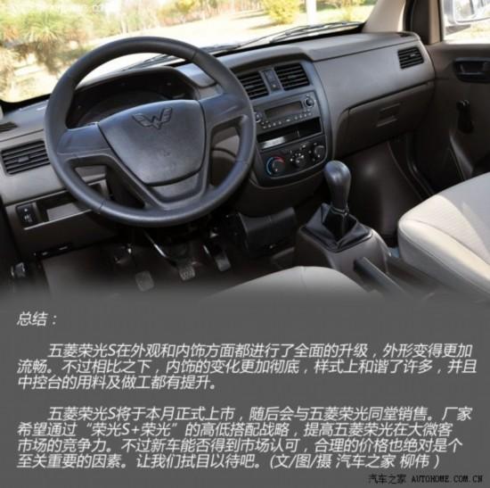 其次是为五菱荣光S上市做准备,让出价格空间.(文/图/摄 汽车之家高清图片